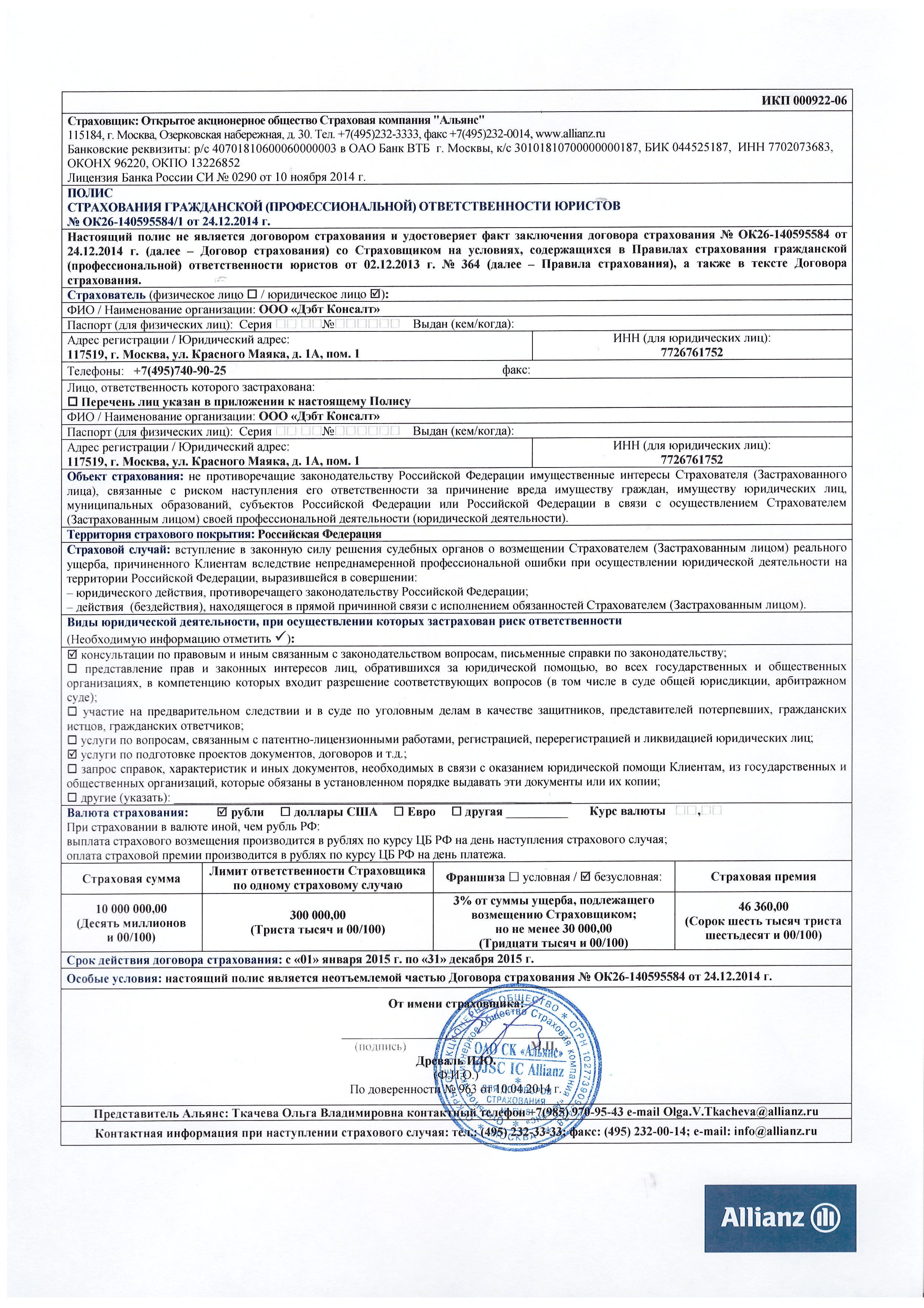 бухгалтерские документы на услуги страхования